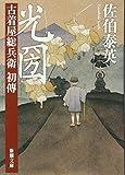 光圀: 古着屋総兵衛 初傳 (新潮文庫)
