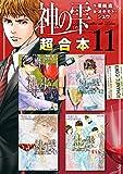 神の雫 超合本版(11) (モーニングコミックス)