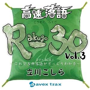 高速落語 R-30 vol.3 3分×30席!~これで古典落語がざっくりわかる~