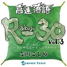 Tachikawa Koshi-Ra - Kousoku Rakugo R-30 Vol.3 Sanpun*Sanjusseki! Korede Koten Rakugo Ga Zakkuri Wakaru [Japan CD] AVCD-38376