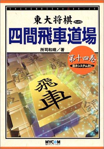 四間飛車道場〈第14巻〉藤井システム封じ (東大将棋ブックス)