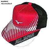 【ミズノ】ALLJAPAN メッシュキャップ ソフトテニス/オールジャパン/MIZUNO/キャップ/数量限定/期間限定 (ALLJAPAN-9) 4 レッド×ブラック