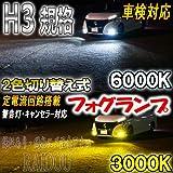 レガシィ ツーリングワゴン H10.6~H13.4 BH系 フォグランプ H3 LED ツイン ホワイト/黄色 2色切り替え 6000k/3000k 車検対応