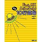 Flash MX ActionScriptほぼ10行道場