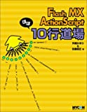 Flash MX ActionScriptほぼ10行道場