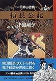 信長公記―マンガ日本の古典 / 小島 剛夕 のシリーズ情報を見る