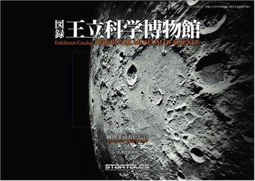 図録「王立科学博物館」 (三才ムック VOL. 147)