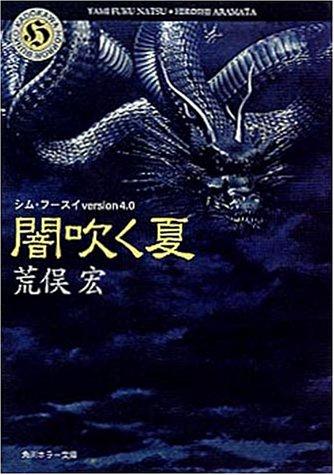 闇吹く夏―シム・フースイVersion4.0 (角川ホラー文庫)の詳細を見る