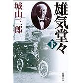 雄気堂々 (下) (新潮文庫)