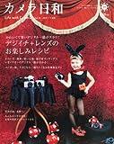 カメラ日和 2011年 01月号 [雑誌] VOL.34