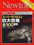 Newton (ニュートン) 2006年 08月号 [雑誌]