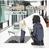 もじゃ先輩とさくら君ラジオCD vol.3 アニたま高校特別授業~もじゃ落下編~