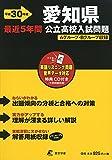 愛知県公立高校入試問題 H30年度用 過去問題5年分収録(データダウンロード+CD付) (Z23)