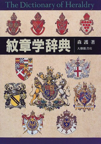 紋章学辞典の詳細を見る