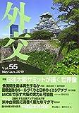 外交 VoL.55 特集:G20大阪サミットが描く世界像 画像