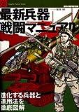 最新兵器戦闘マニュアル―進化する兵器と運用法を徹底図解 (世界の傑作機別冊―Graphic action series)