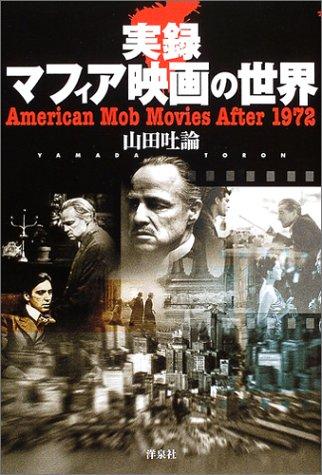実録マフィア映画の世界の詳細を見る