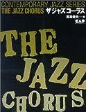 CJ106 ザ ジャズコーラス 全曲解説付き (Contemporary jazz series)