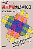 英文解釈の技術100 (大学受験スーパーゼミ)