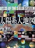 星の地図館 太陽系大地図 (STAR ATLAS 21 星の地図館)
