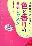 心とカラダに効く色と香りの幸せレッスン (成美文庫)