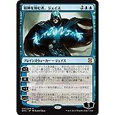 【シングルカード】EMA)[JPN]精神を刻む者、ジェイス/青/M/057/249
