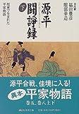 源平闘諍録―坂東で生まれた平家物語〈下〉 (講談社学術文庫)