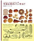 今日は何のパン作る? (レタスクラブMOOK) 画像