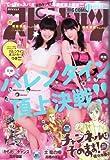 ビッグコミックスピリッツ-2013年2月25日号 [雑誌][2013.2.9]