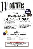 2nd(セカンド) 2018年 11月号 [雑誌] 画像