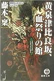 探偵SUZAKU / 藤木 稟 のシリーズ情報を見る