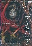アカシア [DVD]