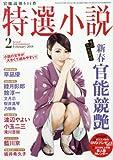 特選小説 2018年 02 月号 [雑誌]