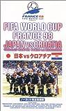 1998FIFAワールドカップフランス大会ビデオ「日本vsクロアチア(ノーカット完全収録版)」 [VHS]