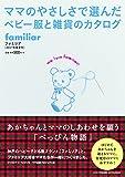 familiar[ファミリア] 2017年春夏号 -ママのやさしさで選んだベビー服と雑貨のカタログ- ([カタログ])