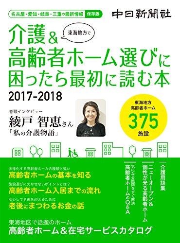 東海地方で介護&高齢者ホーム選びに困ったら最初に読む本2017-2018
