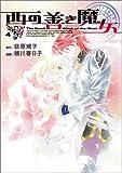 西の善き魔女 4 (BLADE COMICS)