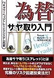 為替サヤ取り入門 (現代の錬金術師シリーズ)