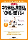 カラー版 CD付 中学英語の前置詞を10時間で復習する本