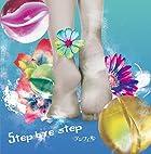 Step bye step[通常盤](在庫あり。)