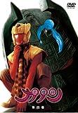大魔神カノン DVD通常版 第4巻 画像