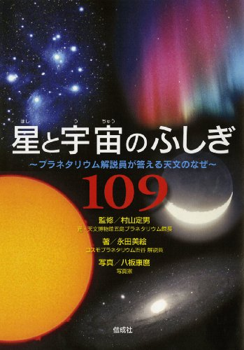 星と宇宙のふしぎ109 プラネタリウム解説員が答える天文のなぜの詳細を見る