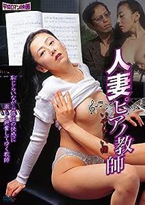 人妻ピアノ教師 / いやらしい指 [DVD]