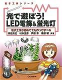 Amazon.co.jp光で遊ぼう!LED電飾&蛍光灯―電子工作が初めてでも作って学べる (電子工作シリーズ)