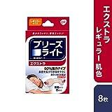 ブリーズライト エクストラ 肌色 レギュラー 鼻孔拡張テープ 快眠・いびき軽減 8枚入