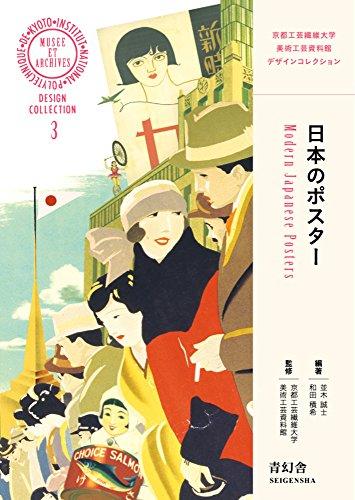 日本のポスター (青幻舎ビジュアル文庫シリーズ)