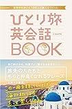 世界中を歩いた100人の旅人とつくった ひとり旅英会話BOOK