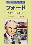 フォード―ヘンリー・フォード (世界を変えた6人の企業家)