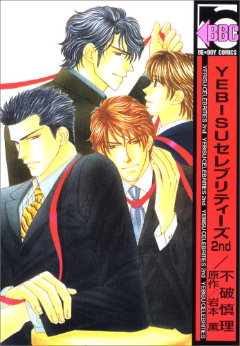 YEBISUセレブリティーズ 2nd (新装版) (ビーボーイコミックス)の詳細を見る