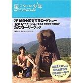 星になった少年 photo story book